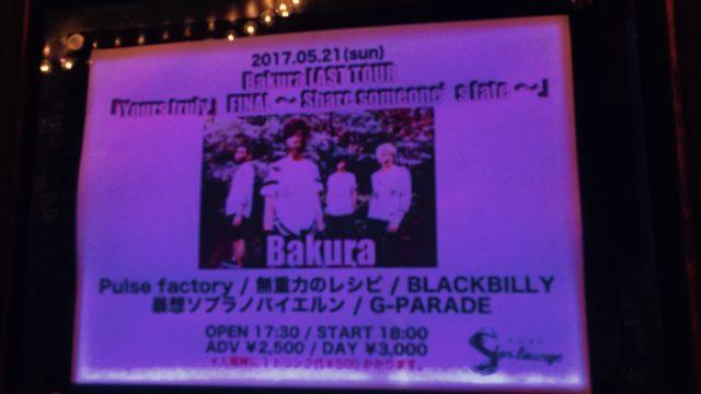 先日はBakuraってバンドの解散ライブに参加してきた
