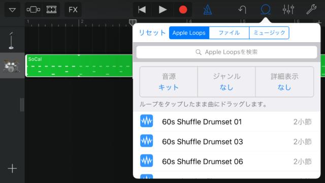 森 壯太の「iPhoneで曲を作る」❶